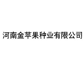 河南金苹果种业有限公司