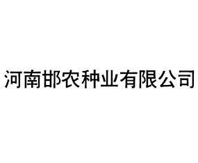 河南邯农种业有限公司