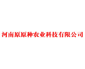 河南原原种农业科技有限公司