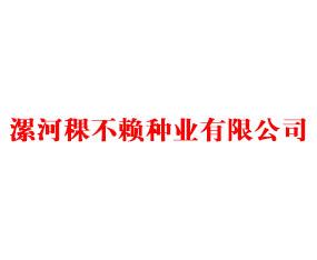 漯河稞不赖种业有限公司
