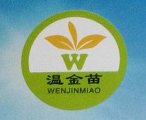 温县金苗种业有限公司