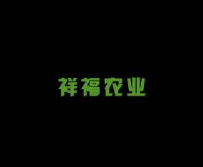 黑龙江祥福农业科技开发有限公司