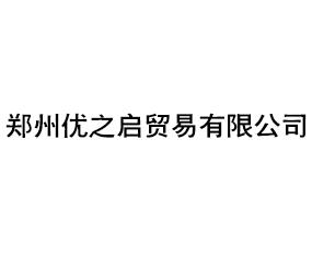 郑州优之启贸易有限公司