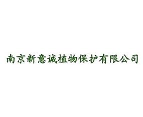 南京新意诚植物保护有限公司