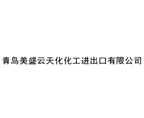 青岛美盛云天化化工进出口有限公司