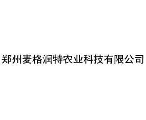 郑州麦格润特农业科技有限公司