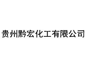 贵州黔宏化工有限公司