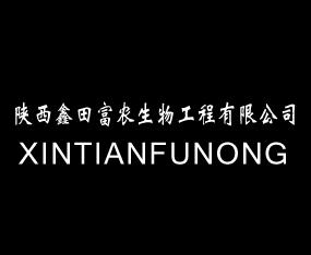 陕西鑫田富农生物工程有限公司