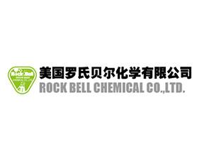 美国罗氏贝尔化学有限公司