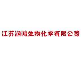 江苏润鸿生物化学有限公司