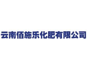 云南佰施乐化肥有限公司