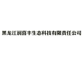 黑龙江润喜丰生态科技有限责任公司