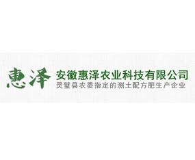 安徽惠泽农业科技有限公司