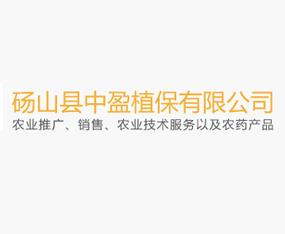 砀山县中盈植保有限公司