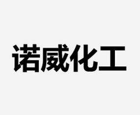 郑州诺威化工科技有限公司参加2010第七届华东地区肥料(农资)产品交易暨信息交流会