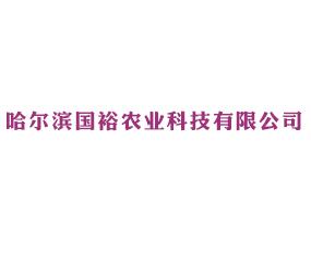 哈尔滨国裕农业科技有限公司