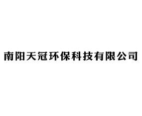 南阳天冠环保科技有限公司