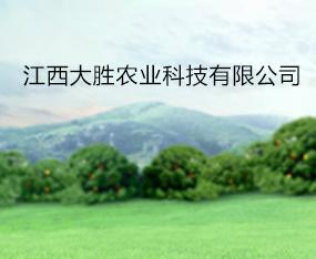 江西大胜农业科技有限公司