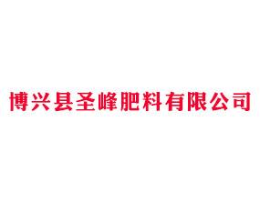 博兴县圣峰肥料有限公司