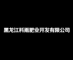 黑龙江科雨生物科技开发有限公司