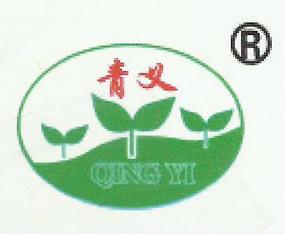 保山市青义生物肥料有限公司