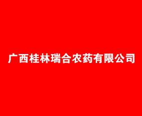 广西桂林瑞合农药有限公司
