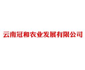 云南冠和农业发展有限公司