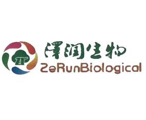 东莞泽润生物科技有限公司