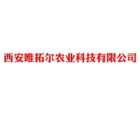 西安唯拓尔农业科技有限公司