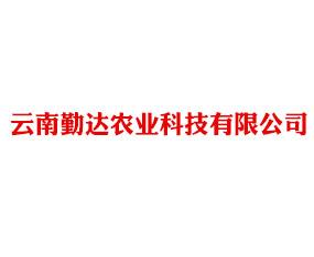 云南勤达农业科技有限公司