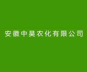 安徽中昊农化有限公司
