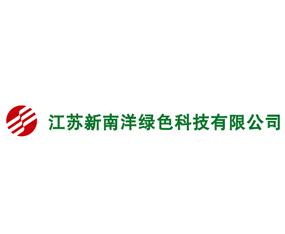 江苏新南洋绿色科技万博manbetx官网客服