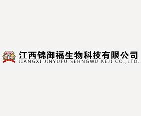 江西锦御福生物科技有限公司