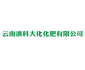 云南滇科大化化肥有限公司