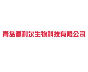 青岛德利尔生物科技有限公司