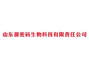 山东源密码生物科技有限责任公司
