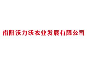 南阳沃力沃农业发展有限公司