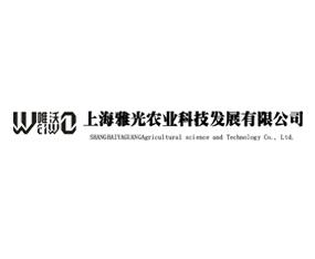 上海雅光农业科技发展有限公司