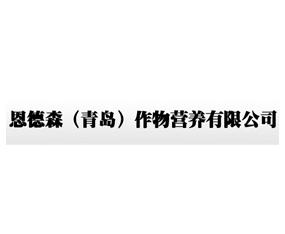 恩德森(青岛)作物营养有限公司