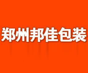 郑州市邦佳包装制品有限公司