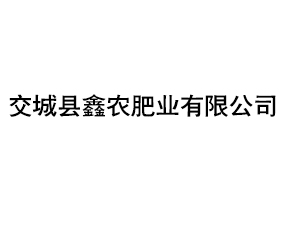 交城县鑫农肥业有限公司
