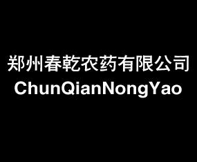 郑州春乾农药有限公司