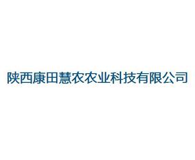 陕西康田慧农农业科技有限公司
