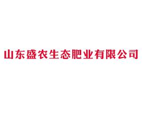 山东盛农生态肥业有限公司