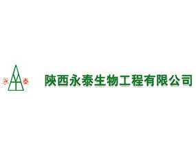 陕西永泰生物工程有限责任公司