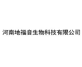 河南地福音生物科技有限公司