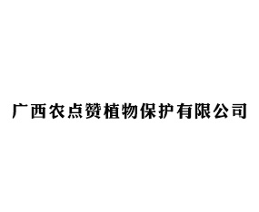 广西农点赞植物保护有限公司