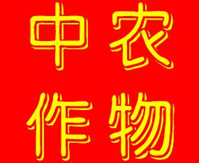 淮阳县中农作物保护有限公司