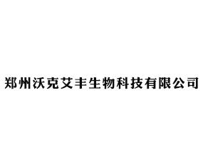 郑州沃克艾丰生物科技有限公司