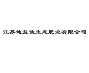 江苏地益佳生态肥业有限公司